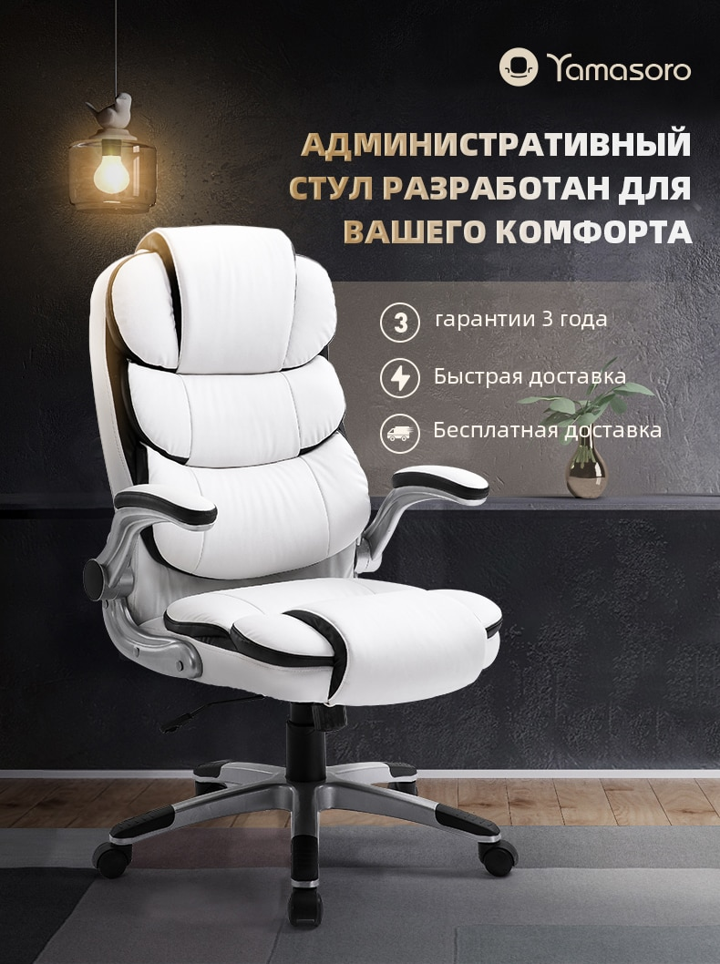 H0e4da59de7b04a93b7ef027d6f508fcbm - Yamasoro High-Back boss office Chair Gaming Chair Executive ergonomic leather chairs rocking swivel chair computer armchair